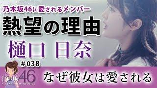 樋口日奈(ひぐちひな)乃木坂46の中でパフォーマンス力の高いメンバー...