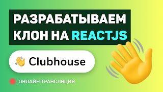 Создаем свой Clubhouse на ReactJS / NextJS / WebRTC / Socket.IO / NodeJS (pre-middle/middle)