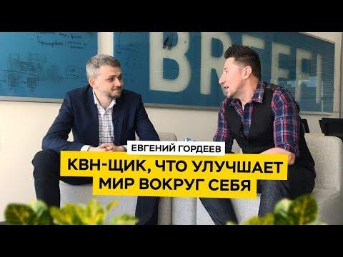 Интервью с бизнесменом, бывшим КВН-щиком из команды Пятигорска Евгением Гордеевым