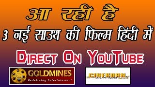 Top 3 New Upcoming South Hindi Dubbed Movie Direct Premiere On YouTube | The Topic