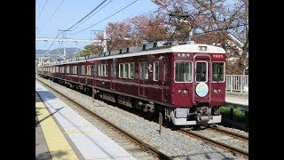 阪急嵐山線 2018年秋の臨時直通列車 7000系