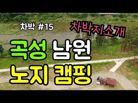 차박 #15 [전남, 전북] 곡성압록유원지, 남원노지캠핑(Free RV Camping in Gogseong-gun, Jeollanam-do)