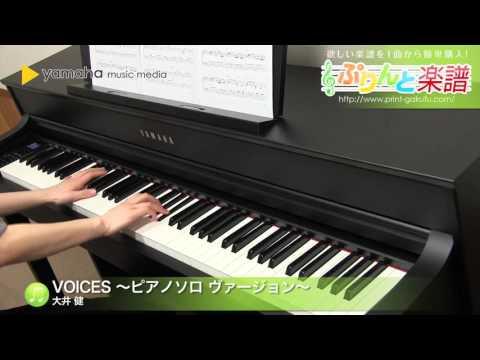 VOICES ~ピアノソロ ヴァージョン~ / 大井 健 : ピアノ(ソロ) / 中級