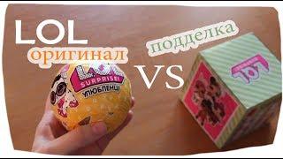 LOL оригинальный vs LOL подделка. Серия 3 и 2