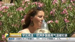[中国财经报道]罕见高温!欧洲多国最高气温破纪录| CCTV财经