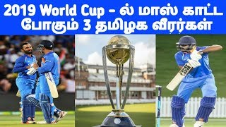 2019 உலகக்கோப்பையில் மாஸ் காட்ட போகும் 3 இந்திய வீரர்கள்   2019 world cup   dinesh karthik