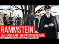 Deutschland (Cover на русском