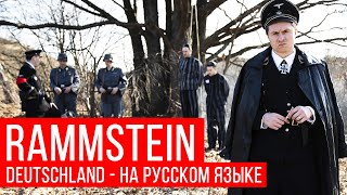 Rammstein - Deutschland (Cover in Russian | Vocal)