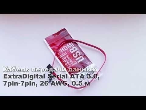 Кабель ExtraDigital Serial ATA 3.0, 7pin-7pin, 26 AWG, 0.5 м (KBD1659)