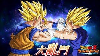 七龍珠爆裂擊戰 Dragon Ball Z Dokkan Battle - 第二屆大亂鬥
