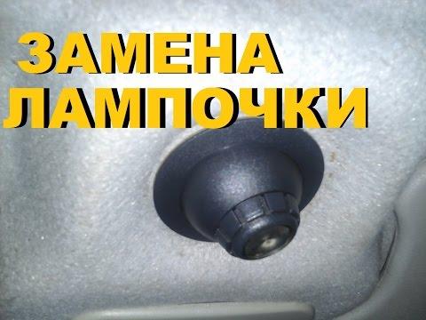 Замена лампочки в штурманском светильнике ВАЗ 2110, 2111, 2112 - Видео приколы ржачные до слез