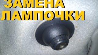 Замена лампочки в штурманском светильнике ВАЗ 2110, 2111, 2112