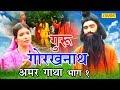Guru Gorakh Nath Amar Gatha Part 1   गुरु गोरख नाथ अमर गाथा भाग 1   P. Bhupendar   Sursatyam Music