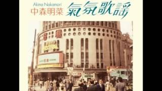 中森明菜 cover album version.