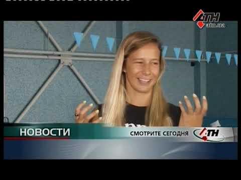 Новости АТН - 15.08.2019