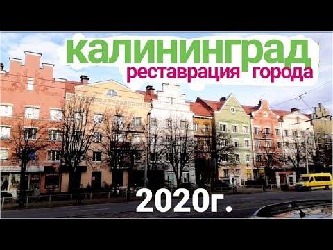 КАЛИНИНГРАД 2020 ПЕШКОМ: РЕСТАВРАЦИЯ ГОРОДА, ЛЕНИНСКИЙ пр-кт 3 часть