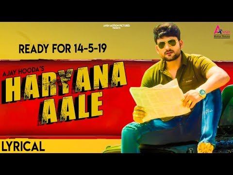 HARYANA AALE - Lyrical | AJAY HOODA | New Haryanvi Songs Haryanavi 2019 | New Haryanvi DJ Song 2019