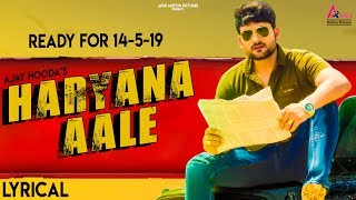 HARYANA AALE Lyrical | AJAY HOODA | New Haryanvi Songs Haryanavi 2019 | New Haryanvi DJ Song 2019