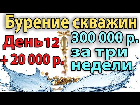 Бурение Скважин На Воду. Реалити - Бурение Скважин На Воду. День 12. + 20000 рублей!