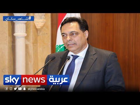ماذا بعد استقالة حكومة حسان دياب؟  - نشر قبل 2 ساعة