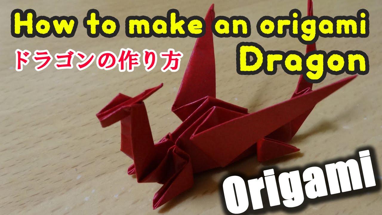 すべての折り紙 3d 折り紙 折り方 : / 折り紙 立体 ドラゴン 折り ...