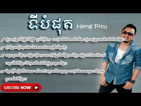 Finally by Heng Pitu | ទីបំផុត | Lyric + Karaoke | Instrumental Only