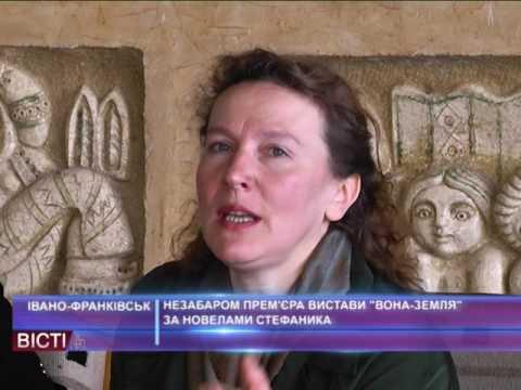Незабаром — прем'єра вистави «Вона — земля» за новелами Стефаника