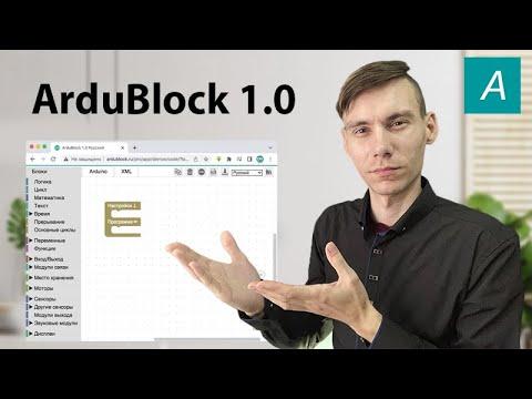 Как скачать и установить ArduBlock Программирование Arduino блоками