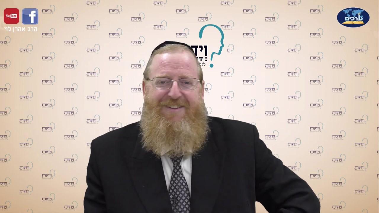 דרך ה' - שיעור 15 - הרב אברהם לוי