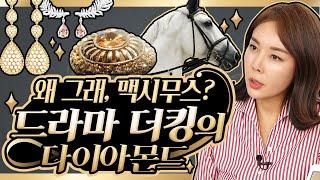 드라마 더킹 이민호 다이아단추는 과연 2억? 3억일까?…