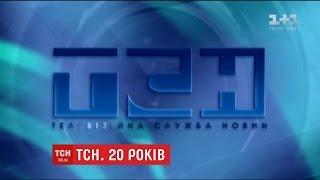 """Телеканал """"1+1"""" покаже документальну стрічку, присвячену ювілею ТСН"""
