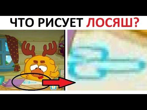 Лютые приколы. ЧТО РИСУЕТ ЛОСЯШ? Это было в мульте!!! )))