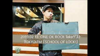 2019.02.13. TOKYO FM『SCHOOL OF LOCK!』 ONE OK ROCK Takaゲスト.
