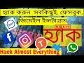 Hack Almost Everything. Facebook. GMail.  হ্যাক করুন  সবকিছুই. ফেসবুক. জিমেইল ইন্সট�
