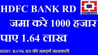 HDFC Bank RD PLAN IN HINDI || HDFC BANK RD  Interest Rates