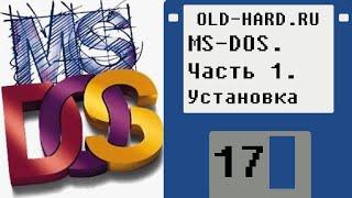 MS-DOS. Часть 1. Установка (Old-Hard - выпуск 17)