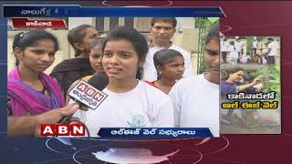 All Is Well Socail Campaign To Plant Trees in Kakinada | ABN Telugu