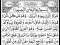 Surah  AL-Mulk Full II By Sheikh Shuraim With Arabic Text (HD)