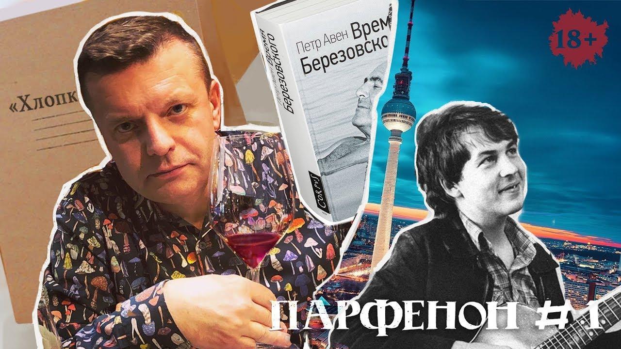 VDud: Leonid Parfenov (2017) shows and interviews watch online 91