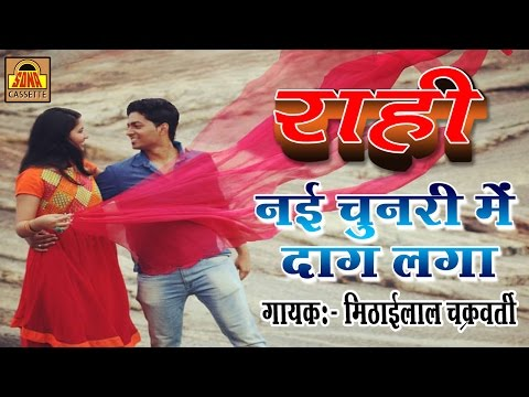 Nai Chunari Mein Daag Laga || Superhit Romantic Song 2016 || Mithai Lal Chakraborty #SonaCassette
