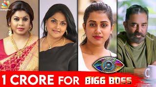 Bigg Boss இடம் 1Cr கேட்ட பிரபல நடிகை | Bigg Boss 4 Tamil, Kamal, Corona, Vijay Tv | Tamil News