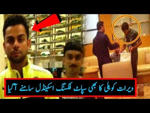Big Match Fixing Scandal Of Virat Kohli,Umar Akmal,Rohit Sha