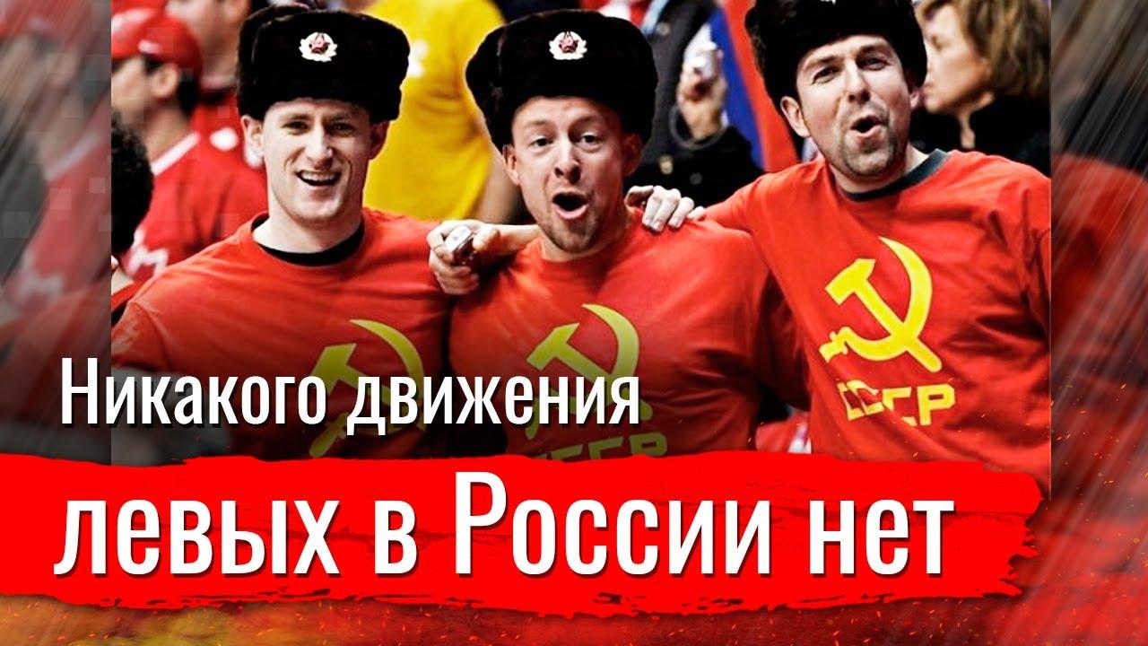 Настоящего движения левых в России НЕТ!