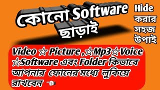 Video, Picture, , Mp3 , Voice ,Software and Folder How to Hide in Your Phone without any software ☜