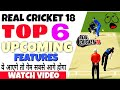 Real Cricket 18 New Update Top 6 upcoming features | TEST MATCH |multiplayer |players customization