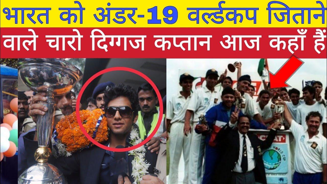 भारत को अंडर-19 वर्ल्ड कप जिताने वाले चारो दिग्गज कप्तान आज कहाँ है। Under-19 world cup all winner
