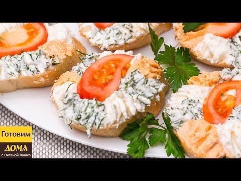 Кучерявые бутерброды на праздничный стол | ГОТОВИМ ДОМА с Оксаной Пашко