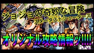 【ジョジョSS】攻撃力UP検証(泣きディシ)by Androck thumbnail