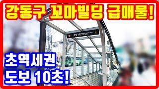 꼬마빌딩 급매물 도보 초역세권 서울 부동산 투자 빌딩 …