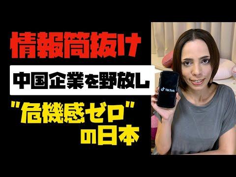"""2020/07/14 【情報筒抜け】中国企業を野放し。""""危機感ゼロ""""の日本"""